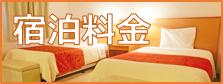 syukuhaku_ryokin_banar