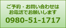 toiawase_denwa